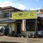WAIWAI アジアのごはんやさん - お店の外観