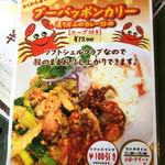WAIWAI アジアのごはんやさん - 限定のプーパッポンカリー
