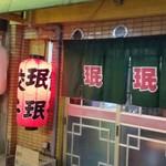 珉珉 - お店、外観。