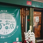 ベトナム料理 ふぉ-の店 - 外観