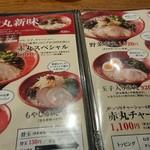 博多 一風堂 新潟店 -