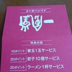 博多 一風堂 - 新しいスタンプカード