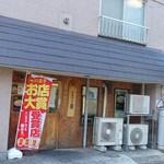 煮干鰮らーめん 圓 - 2017年12月 訪問時ラーメン全国6位でした(^o^)