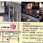 Cafe de 武 - ショップカード (裏)