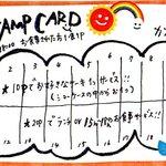 Cafe de 武 - ポイントカード (表)