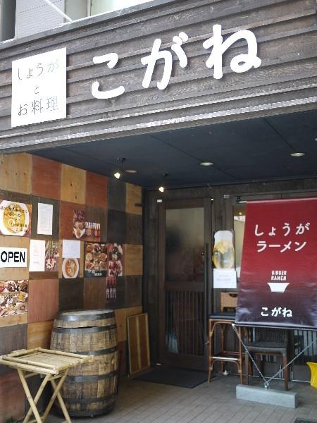 しょうがとお料理 こがね - 札幌...