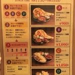 目黒居酒屋 まじゅばん - ランチメニュー