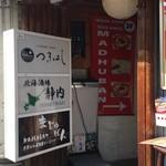 目黒居酒屋 まじゅばん - ビル入口。お店は2階にあります。