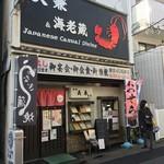 天兼 - よ〜くみると新宿「天兼」支店とあります