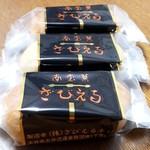 ざびえる本舗 - 南蛮菓 ざびえる