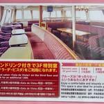 81586521 - 特別室は、ワンドリンク(ソフトドリンク)付きで300円。