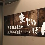 目黒居酒屋 まじゅばん - お店入口