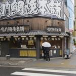 鳴門鯛焼本舗 - 外観