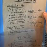 CAFE すずなり - メニュー表①
