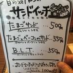 CAFE すずなり - メニュー表③