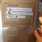 CAFE すずなり - メニュー表⑦
