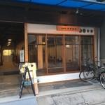 CAFE すずなり - 店舗外観①