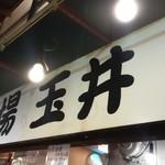 大衆酒場 玉井 - 看板