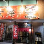 大海 -   お店は志免町の南里新町の交差点付近にあります。