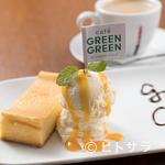カフェグリーングリーン - オリジナルメッセージを書いてくれる『チーズケーキセット』