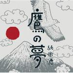 若鯱家 - ドリンク写真:<日本酒>鷹の夢