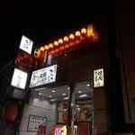 たなか畜産 東十条店 - 先日、天草の超人気焼肉店の東京版となる、「たなか畜産 東十条店」に行って来ました。