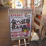 81598253 - 何と、「たなか畜産 東十条店」は、天草の黒毛和牛が食べ放題!