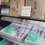 上田屋本店 - 卯之町「上田屋」こちらは、手土産にも人気の敬作餅