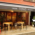 中国酒楼 TONO -