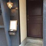 ビストロカタヤマ - 手造りの玄関