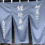 藤田九衛門商店 - 入口