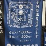 藤田九衛門商店 - 全国発送もしている。