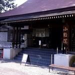 三峯神社 小教院 - 小教院の外観