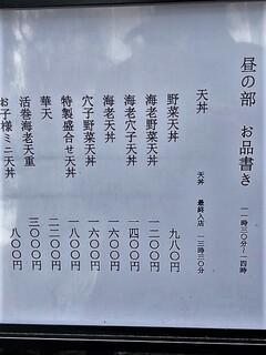 割烹 天ぷら 三太郎 - 昼のメニュー例