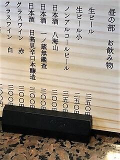 割烹 天ぷら 三太郎 - 昼のドリンクメニュー安い!