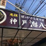 神戸灘八 -