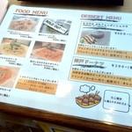 プラネットカフェ - フード&デザートメニュー。