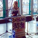 プラネットカフェ - 【おまけ写真】こんなライブも。「シンガーラブソングライター」が自慢のコピーのようだった。