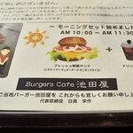 Burgers Cafe 池田屋 - トレイに敷かれた紙にご当地バーガーと明記
