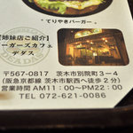 Burgers Cafe 池田屋 - デダスの姉妹店(デダスは居酒屋に業種変更、店舗名も変更されました)