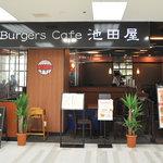 Burgers Cafe 池田屋 - 店舗外観