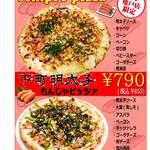 センプレ ピッツァ - 3月限定 明太子ソースを使用した2種のピザ販売中です