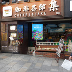 珈琲茶館 集 - 入口付近