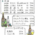 しの - お酒の種類はちょこちょこ変わります。