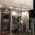 HATONOMORI -