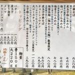 翔鶴 - メニュー1【メニュー】