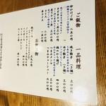 翔鶴 - メニュー2 【メニュー】