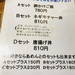 翔鶴 - セットメニュー【メニュー】
