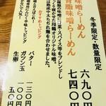 翔鶴 - 冬季限定メニュー【メニュー】