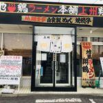 翔鶴 - お店【外観】